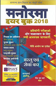 year book online in buy manorama year book 2018 book online at low
