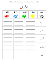 handwriting worksheets u2013 cursive u0026 arabic talibiddeen jr