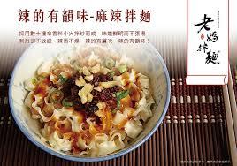 alin饌 cuisine 預購 任選4袋 老媽拌麵 a 版乾拌麵 4包 袋 4袋 口味備註 免運