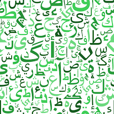 seamless pattern with green arabic letters stock vector image
