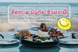 cuisine living ต ดทะเล ม นก จะช วแบบน ล ฟว งร ม บ สโทร ห วห น chillnaid ช วไหนด