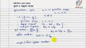 class viii math rational and irrational numbers youtube