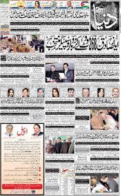 journalists jobs in pakistan newspapers urdu news 8 best roznama dunya urdu newspaper images on pinterest