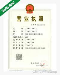 china business license an introduction china checkup