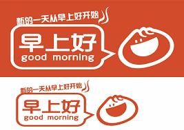 china logo design font design 41 the restaurant logo free