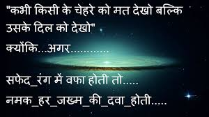 quotes shayari hindi elegant love quotes for wife in hindi