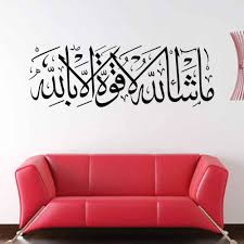 compare prices on allah wall art online shopping buy low price new arrival 124 42cm islamic wall art islamic vinyl sticker wall art quote allah arabic