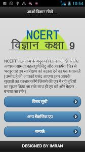 ncert science in hindi android apps on google play