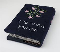 siddur cover needlepoint canvas siddur cover floral