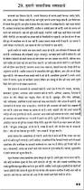 problem solution sample essay essay problems essay problems education 91 121 113 106 problems at essay on our social problems in hindi