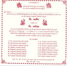 wedding invitation card quotes wedding invitation card quotes in marathi matik for