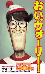 Waldo Meme - wanted for exhibitionism waldo where s waldo where s wally