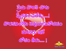 quotes about love latest real love inspirational quotes images in telugu latest love quotes