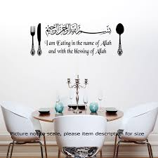 dining room islamic wall stickers i am eating with name of allah dining room islamic wall stickers i am eating with name of allah and in the blessing of allah bismillah wall stickers decal in black