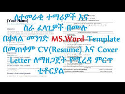 how to write cv resume and cover letter using ms office word
