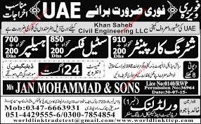 civil engineering jobs in dubai for freshers 2015 movies khan saheb civil engineering llc uae company jobs 2018 khan saab
