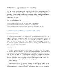 performance appraisal sample wording 1 638 jpg cb u003d1422242092