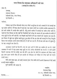 Sample Complaint Letter Format by Sample Complaint Letter In Hindi Language Cover Letter Templates