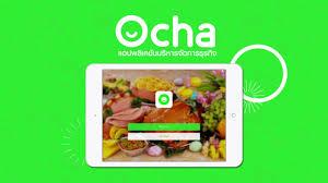 application cuisine ocha application สำหร บร านท ไม ม ระบบ pos