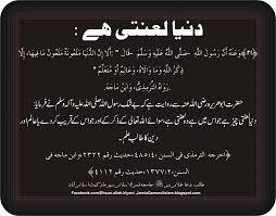 taleem e islam download hd islamic wallpapers hadees for facebook