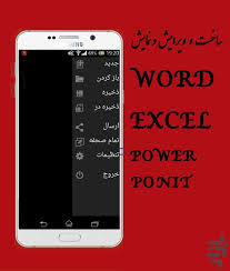 wordpad for android wordpad office install android apps cafe bazaar