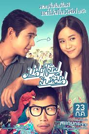 Download Film Thailand Komedi Romantis 2015 | love u 100k thai movie subtitle indonesia dramaku net movies i