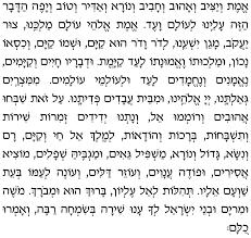 shabbat l shabbat morning worship services emet v yatziv reformjudaism org