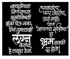 wedding quotes marathi sang n sakhya marathi kavita virah marathi kavita