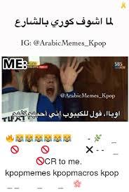 Arabic Meme - ig co arabic memes kpop me sbs memes kpop 諺