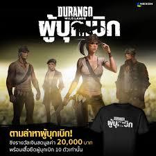 durango wild lands ล นช งเง นรางว ลเง นสดม ลค า 20 000 บาท จาก durango เพ ยงแชร
