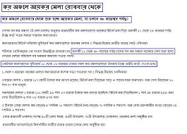 online tin registration bangladesh eduresultbd com