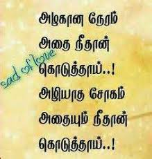 happy secret quotes in tamil images ordinary quotes