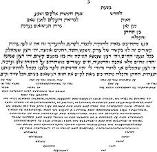 ketubah text text only ketubah arch shape jessy judaica