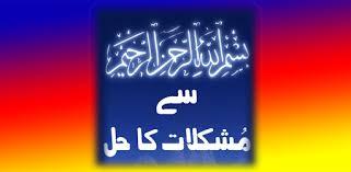 download asmaul husna bismillahi bada na mp3 bismillah say mushkilaat door apps on google play