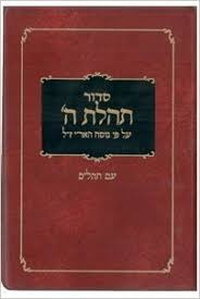 tehillat hashem siddur siddur tehillat hashem with theillim pocket size hebrew rabbi