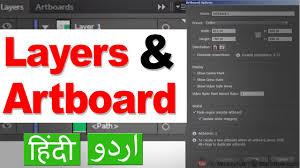 tutorial illustrator layers adobe illustrator basic how to use illustrator layers and artboard