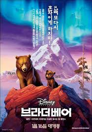 brother bear movie poster 4 4 imp awards