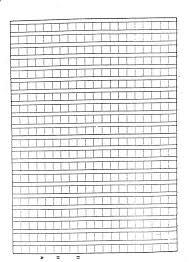 kanji worksheet free worksheets library download and print