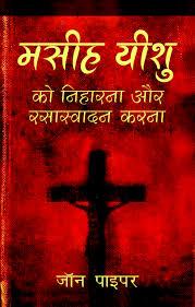hindi seeing u0026 savoring jesus christ