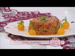 cuisine moldave سعيدة بن بريم سلطة الباذنجان المشرمل ben brim samira tv 2017