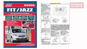 инструкция руководство honda fit jazz 2001 07 серия профессионал