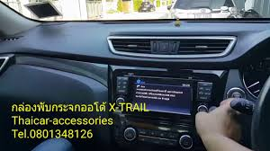 nissan accessories for x trail ช ดพ บกระจกออโต nissan x trail youtube