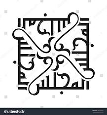 arab gulf logo arabic calligraphy logo vector stock vector 389225824 shutterstock