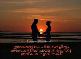 Wedding Quotes In Malayalam Malayalam Wedding Wishes 365greetings Com