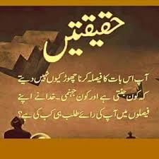 wedding quotes in urdu nafisa urdu qoutes islam urdu quotes and islamic