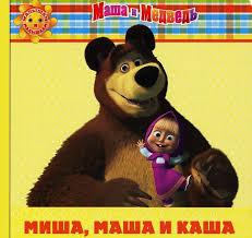 misha masha porridge masha bear