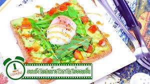 minute cuisine ขนมป งโทสหน าอะโวคาโด ไข ออนเซ น 1 minute cooking gwbd5nwocdu