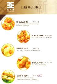 cuisine ind駱endante 桃園 蘆竹南崁 富城閣宴會莊園港式飲茶 小不點看世界 paine吃玩世界旅遊趣