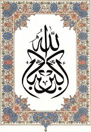 islamic muslim art rare handmade koran quran arabic calligraphy