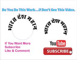 Break Letter Hindi corel draw tutorial make hindi word without brake font try in